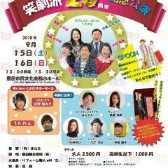 『劇団 笑劇派 20周年記念公演』①